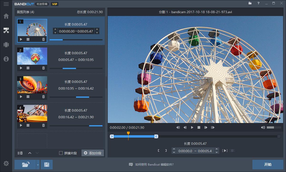 视频无损剪辑工具 Bandicut 班迪剪辑软件正版优惠来啦!