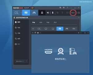 班迪录屏工具 Bandicam V5.1.0.1822 多语言版